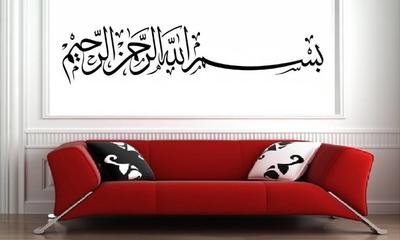 In de naam van Allah, de barmhartige. Arabische Muursticker