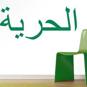 Vrijheid. Arabische muursticker